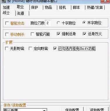 【全新七剑功能】三职业战士基本功能展示图